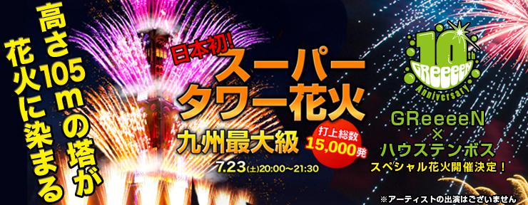 7/23限定!スーパータワー花火!