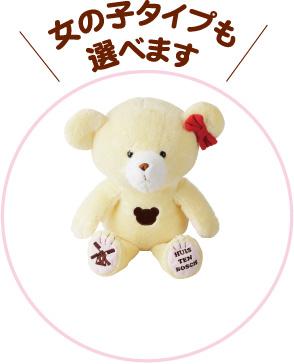 Plush toy (Carrel)