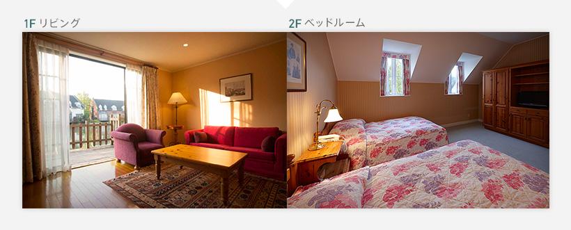 写真:1Fリビング 2Fベッドルーム