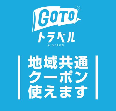 長崎 ゴートゥー イート
